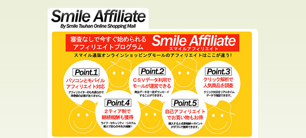 Smile Affiliate(スマイルアフィリエイト)
