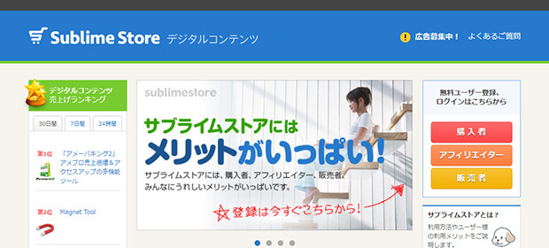 Sublime Store(サブライムストア)